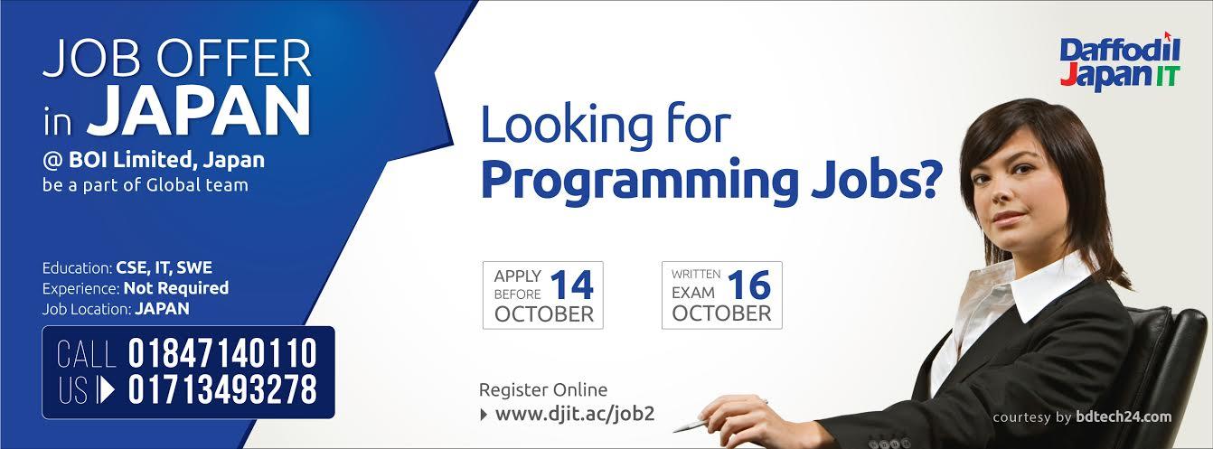 DJIT BOI Recruitment